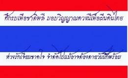 เพลงเลือดไทย เแด่วีรชนผู้กล้า
