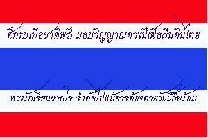 เพลงเลือดไทย
